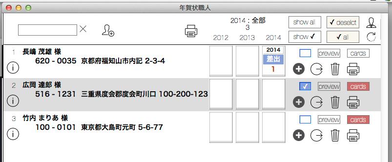 年賀状の宛名をファイルメーカーで 2 « kuramae stematsu annex